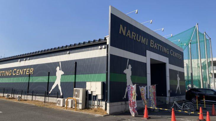 バッセン巡りの旅・愛知県名古屋市緑区【鳴海バッティングセンター】