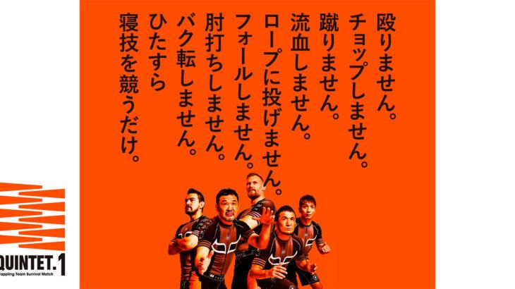 桜庭和志氏が立ち上げた寝技オンリーの団体戦競技の面白さは一瞬で決まるスピード感【QUINTET】
