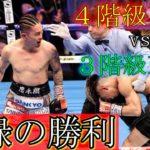 4階級王者・井岡一翔VS3階級王者・田中恒成の大興奮の世界戦は経験値と距離感の差。
