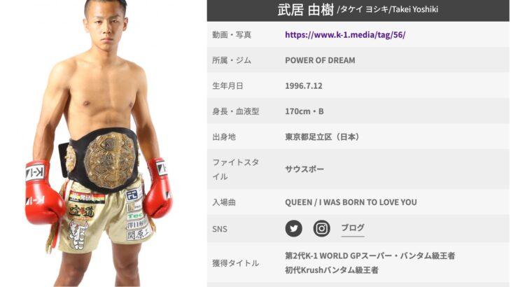 元K-1スーパーバンタム級世界王者・武居由樹が3.11ボクシングでプロデビュー!