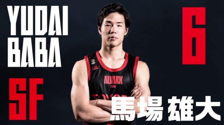 Bリーグから初のNBA入り、今度はオーストラリアの地から再度NBA入りを目指す【馬場雄大】