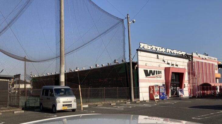 バッセン巡りの旅・愛知県東海市【ワイドバッティングセンター】