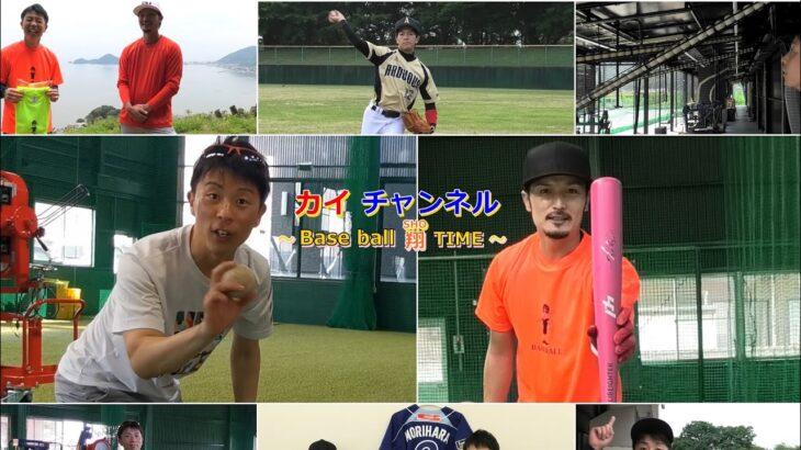 野球少年たちを指導するために勉強になるチャンネルを発見!【カイチャンネル Base ball 翔 TIME with モリちゃん】