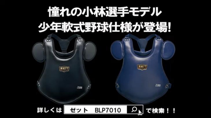 野球少年憧れの小林誠司モデルのプロテクターに少年用が発売!