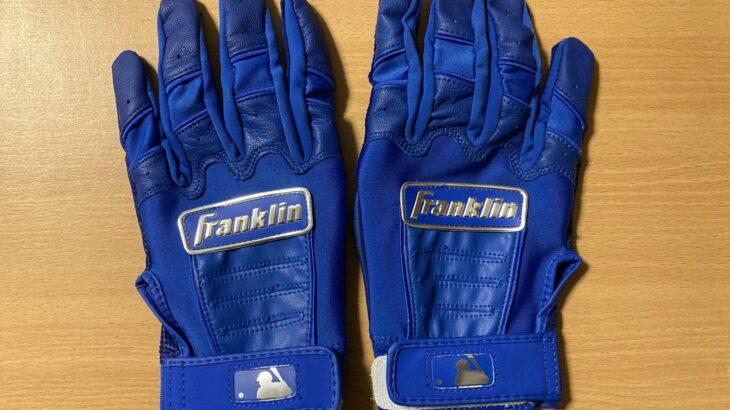 野球人憧れのメジャーリーガー御用達フランクリンのバッティング手袋をゲット!
