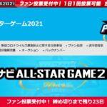 マイナビオールスターゲーム2021のファン投票がスタートです!