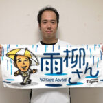 変則右腕からゴロの山を築く青柳晃洋投手が遂に通算11回目の『雨柳さん』発動!