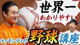 野球のルールが分からないから苦手って方にぜひ見て欲しい【世界一分かりやすいティモンディの野球ルール講座】