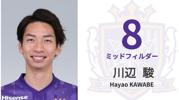 日本代表にも初選出された紫の大黒柱がスイス・グラスホッパーへ移籍!【川辺駿】