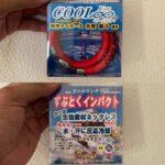 熱中症対策として購入した首元ヒンヤリのCOOL Ringの効果はいかに?