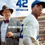 ただ一人、大リーグ全球団の永久欠番になった世界を変えた男の映画『42』【ジャッキー・ロビンソン】
