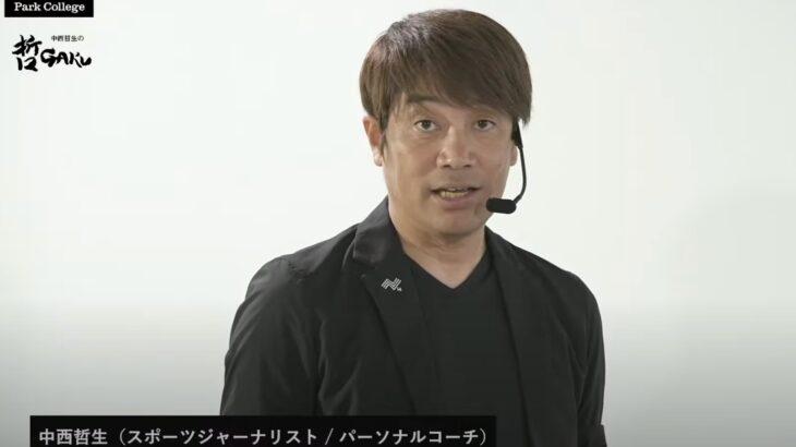 元グランパス・現スポーツジャーナリストの中西哲生さんは久保建英・ピピ君などのパーソナルコーチ