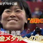 必殺の寝技でオール一本勝ちで金メダル!これも柔道の一つのスタイル。【濱田尚里】