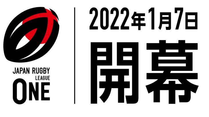 『トップリーグ』が『ジャパンラグビー リーグワン』と名称変更して新たなチャレンジ!