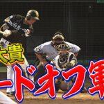 ある珍プレーからファンの間で『軍師』の愛称が定着したクセ強めの新たな正二塁手【三森大貴】