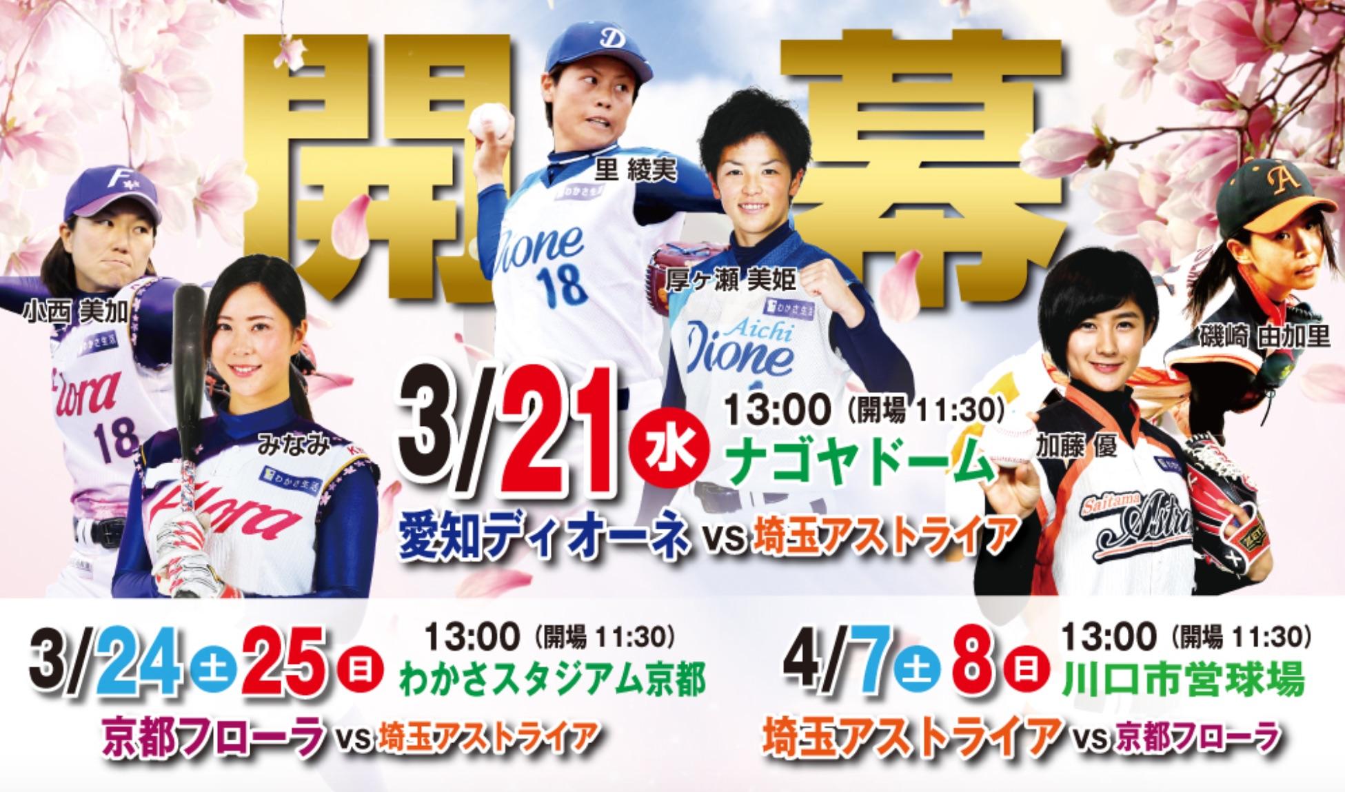 球春到来!女子プロ野球も開幕を迎えますが、気になる選手は二刀流の加藤優選手。