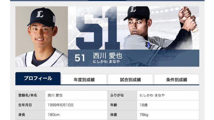 プロ野球シーズン開幕直前・西武ライオンズのルーキー西川愛也のケガからの復活に期待。
