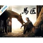最近どハマり中の韓流ドラマ『馬医』。身分の差がない現代、何でも目指すべきことができる幸せ。
