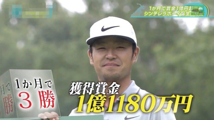 1ヶ月で1億1000万円稼いだゴルフ界のシンデレラボーイ『時松隆光』の強さはベースボールグリップとパッティング。