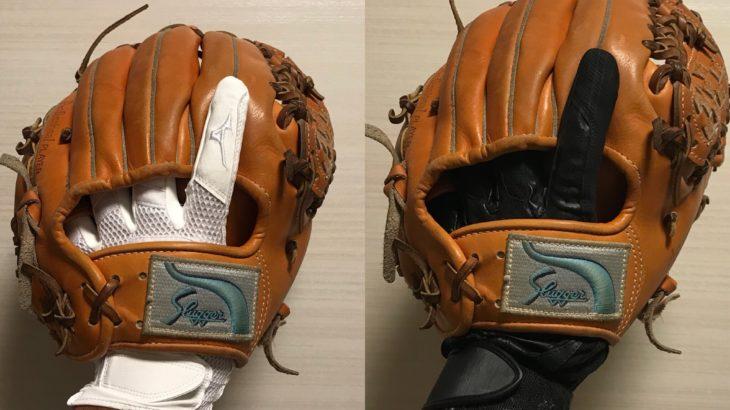 野球人なら分かるバッテとシュビテの違い。【野球用手袋の違いの話】