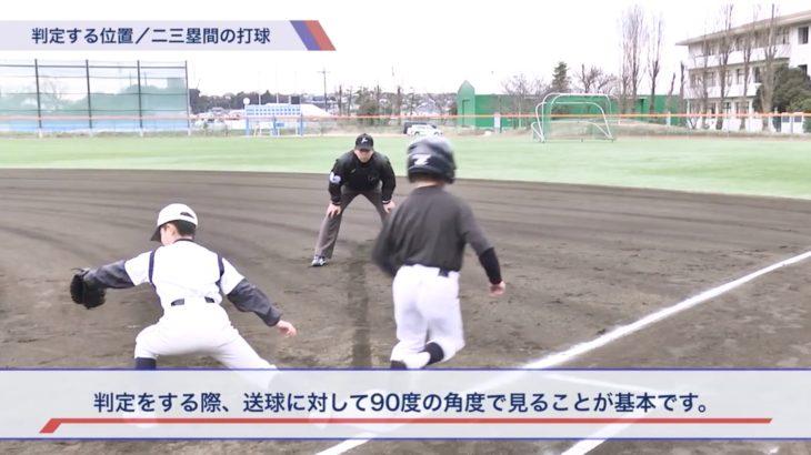 塁審勉強中のお父さんコーチにピッタリの動画を発見!もう塁審なんて怖くない!