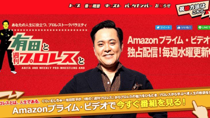 プロレスファンの皆様に朗報です!有田と週刊プロレスとシーズン3がついに配信スタート!