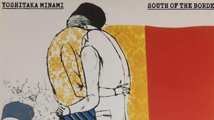 【南佳孝】「プールサイド」、都会に住む人の心模様をカッコよく表現したアルバム「サウス・オブ・ザ・ボーダー」