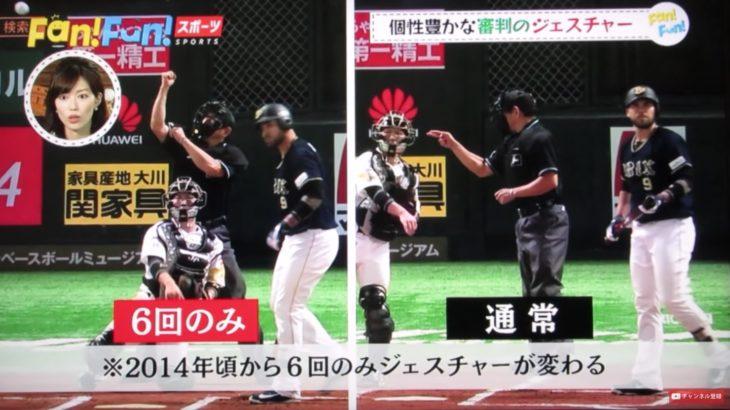 個性豊かな4人の審判員が面白過ぎるぅ!意外と知らないプロ野球の審判員。