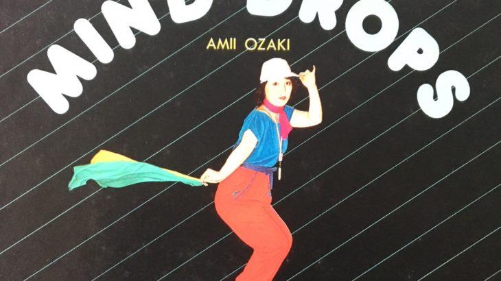 尾崎亜美「蒼夜曲(セレナーデ)」、日本のシティ・ポップ界を牽引し続ける溢れる才能