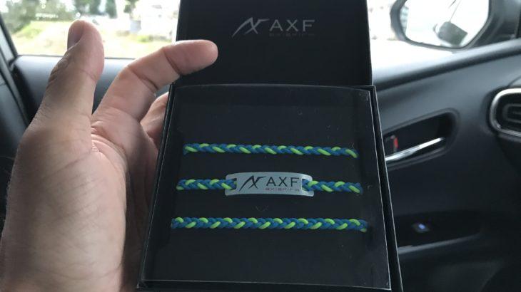 流行中のAXF(アクセフ)は、なんか分からんけど凄い。常に装着することをオススメする理由。