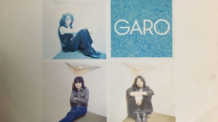 ガロ 「青い目のジュディ」、カヴァーとなる音源が少ないにも関わらず、「ここまでやるか!」の連続