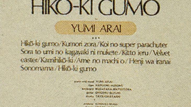 荒井由美「雨の街を」 日本の音楽業界に突然「こんな才能が!」が出現した瞬間のようでした