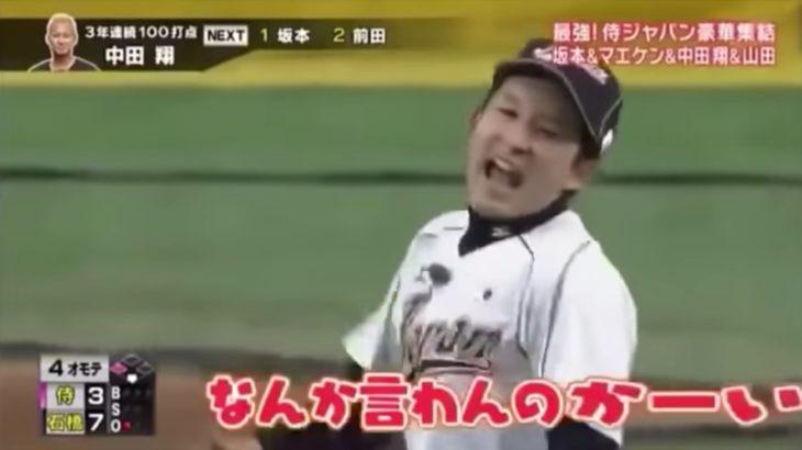 野球の上手いお笑い芸人とも呼ばれる『杉谷拳士』と『ウグイス嬢のdisり(ディスり)』』
