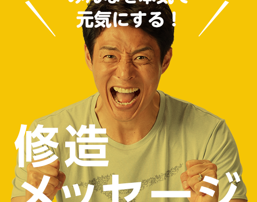 『日本一熱い男・松岡修造さんが海外へ行くと日本の気温が下がる』伝説の影響かも。【太陽神・松岡修造】