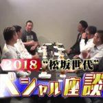 松坂世代スペシャル座談会が面白すぎる!永遠の野球少年たちの関係性が素晴らしい。
