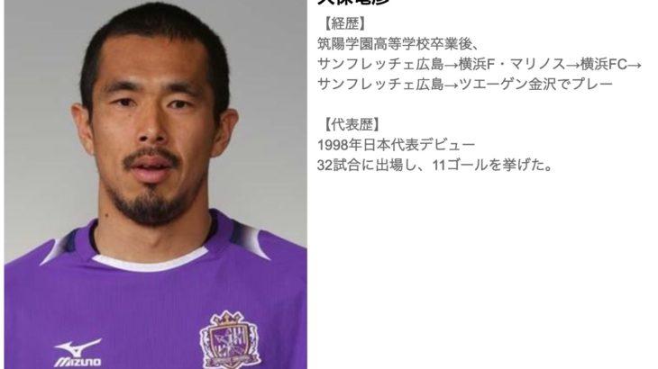 人の想像を超えるスーパーゴールを決めまくった元日本代表FWのドラゴン久保竜彦!