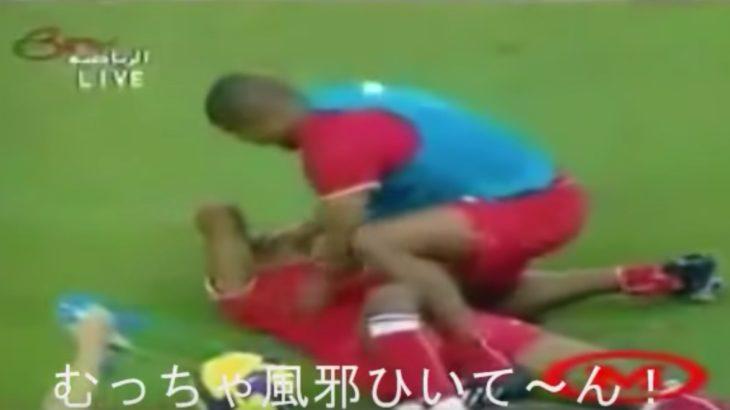 何度見ても笑えるバーレーンの実況が日本語にしか聞こえない動画【むっちゃ風邪引いて〜ん!】