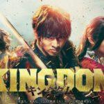 GWに絶対観に行くぞぉー!という気持ちを込めて大注目映画【KINGDOM(キングダム)】