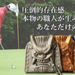 『週刊パーゴルフ』に鬼瓦パターが掲載!瓦素材ならではの柔らかな打感と広いスイートスポットが魅力。