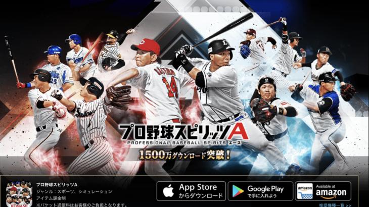 スマホ野球ゲームのグラフィックが美し過ぎて凄い!【プロ野球スピリッツA】