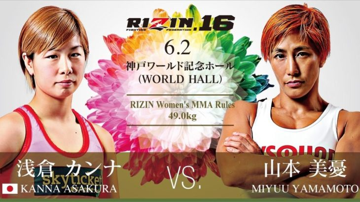 RIZIN16の大注目カードは女同士の壮絶な闘いは老獪な試合運びで判定決着!【浅倉カンナVS山本美憂】