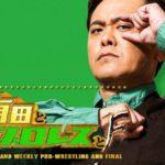 沈黙を破り『有田と週刊プロレスとシーズン4』が遂にAmazonプライムで公開!