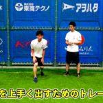 一歩目のスタートを素早く切るためのドリルは様々なスポーツに応用可能!