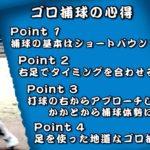 名手・宮本慎也の守備の極意は右足の使い方!ゴロ捕球の心得とは