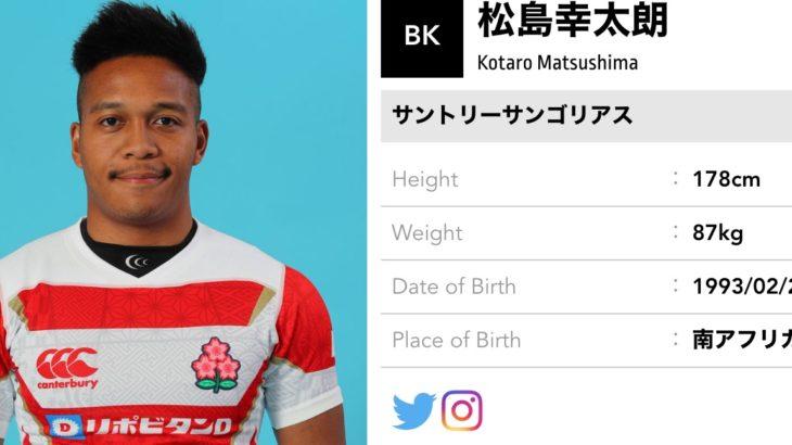 ラグビーワールドカップ 2019がついに開幕!縦への突破力が魅力の【松島幸太朗】に注目です。