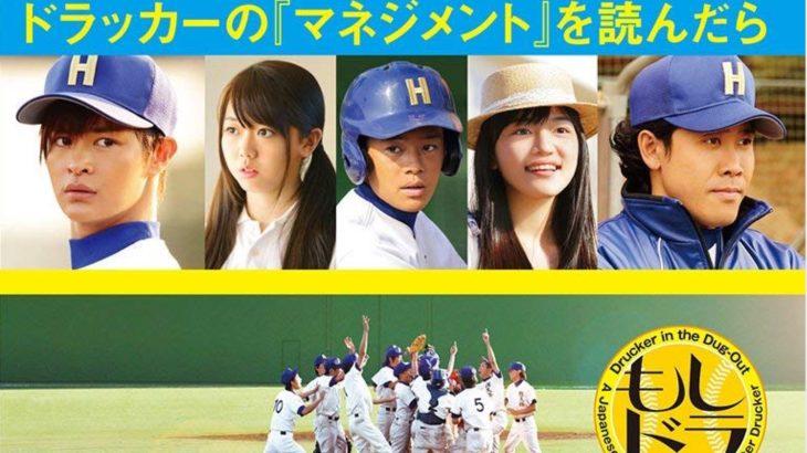 今さらですが【もし高校野球の女子マネージャーがドラッカーの『マネジメント』を読んだら】を見てみた。