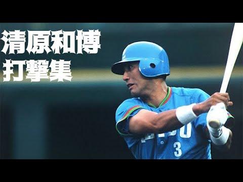 甲子園通算最多本塁打記録(13本)を持つ稀代の天才ホームランアーチスト【清原和博】