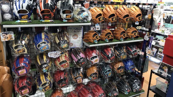 豊橋市にある名店『今より名手製造所』と呼ばれる圧倒的なグラブ在庫数が魅力の【ヤマモトスポーツ】