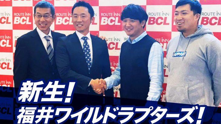 BCリーグ新球団・福井ワイルドラプターズがファン獲得のための新たに取り組むYoutubeチャンネル【ワイラプTV】