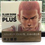 スラムダンク・井上雄彦先生のイラスト集『PLUS/SLAM DUNK ILLUSTRATION2』がテンション上がる!